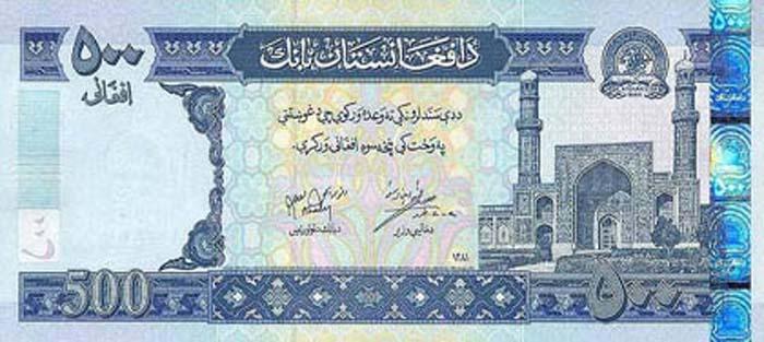 پول 500 افغانیگی